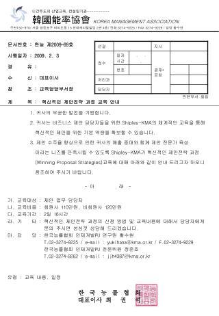 민 간주도의 산업교육 ,  컨설팅기관 ----------  韓國能率協會 KOREA MANAGEMENT ASSOCIATION