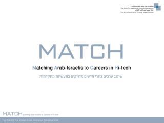 The Center For Jewish-Arab Economic Development