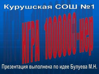 ИГРА   1000000-нер