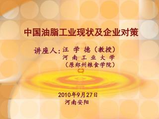 中国油脂工业现状及企业对策