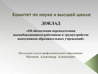 Комитет по науке и высшей школе