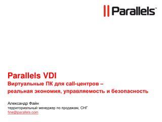 Parallels VDI Виртуальные ПК для  call- центров – реальная экономия, управляемость и безопасность