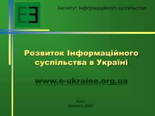 Інститут Інформаційного суспільства