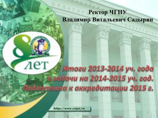 Итоги 2013-2014 уч. года и  задачи на 2014-2015 уч. год. Подготовка к аккредитации 2015  г.