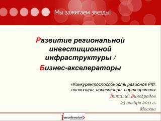 Р азвитие региональной инвестиционной инфраструктуры  / Б изнес-акселераторы