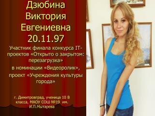 Дзюбина Виктория Евгениевна 20.11.97