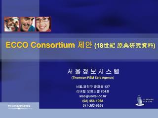 ECCO Consortium  제안 (18世紀 原典硏究資料)