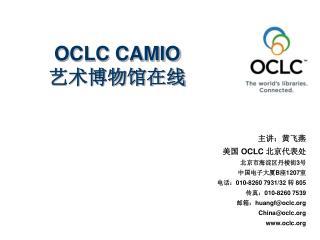 OCLC CAMIO  艺术博物馆在线