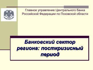 Главное управление Центрального банка Российской Федерации по Псковской области