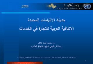 جدولة الالتزامات المحددة الاتفاقية العربية للتجارة في الخدمات