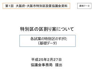 第1回 大阪府・大阪市特別区設置協議会資料