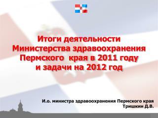 Итоги деятельности  Министерства здравоохранения Пермского  края в 2011 году и задачи на 2012 год