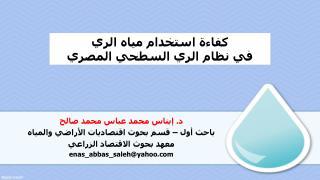 د.  إيناس محمد عباس محمد صالح باحث  أول  –  قسم بحوث اقتصاديات الأراضي والمياه