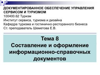 Тема 8  Составление и оформление информационно-справочных документов