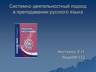 Системно-деятельностный подход  в преподавании русского языка