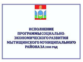 Реализация Программы  социально-экономического развития  Мытищинского муниципального района