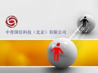 中青国信科技(北京)有限公司