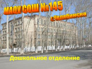 МАОУ СОШ №145