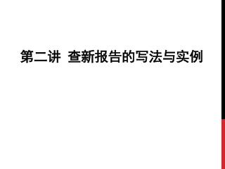 第二讲 查新报告的写法与实例