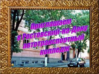 Приглашаем  в Ростовский-на-Дону  автотранспортный  колледж