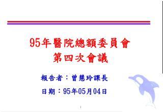 報告者:曾慧玲課長 日期: 95 年 05 月 04 日