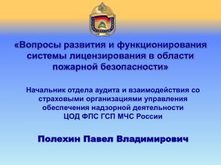 «Вопросы развития и функционирования системы лицензирования в области  пожарной безопасности»