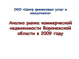 Время проведения исследования – январь-февраль 2009 г.