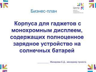 _________   Жихарева Е.Д., менеджер проекта