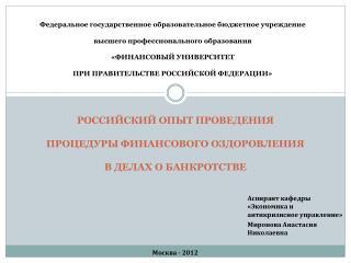 РОССИЙСКИЙ ОПЫТ ПРОВЕДЕНИЯ  ПРОЦЕДУРЫ ФИНАНСОВОГО ОЗДОРОВЛЕНИЯ  В ДЕЛАХ О БАНКРОТСТВЕ