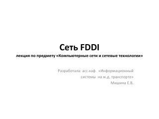 Сеть FDDI лекция по предмету «Компьютерные сети и сетевые технологии»