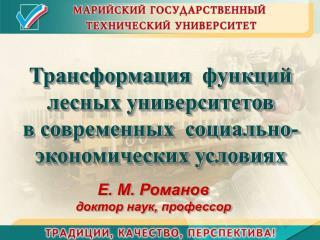 Е. М. Романов доктор наук, профессор