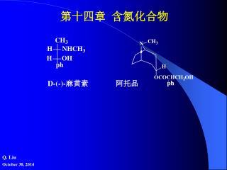 第十四章 含氮化合物