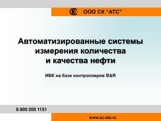 """ООО СК  """" АТС """""""