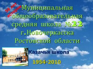 Муниципальная общеобразовательная средняя школа №22 г.Новочеркасска Ростовской области