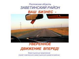 Ростовская область ЗАВЕТИНСКИЙ РАЙОН