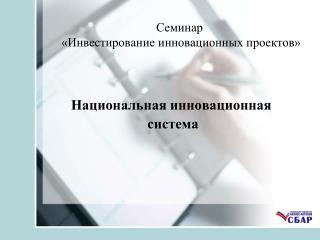 Семинар  «Инвестирование инновационных проектов»