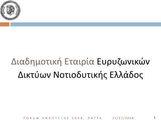Διαδημοτική Εταιρία  Ευρυζωνικών Δικτύων Νοτιοδυτικής Ελλάδος