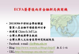 ECFA 簽署後兩岸金融新局與商機