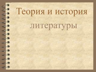 Теория и история