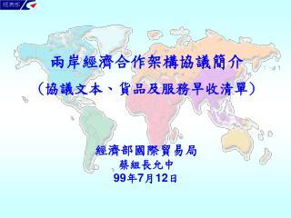 經濟部國際貿易局 蔡組長允中 99 年 7 月 12 日