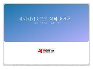 웨이키키소프트 약식 소개서