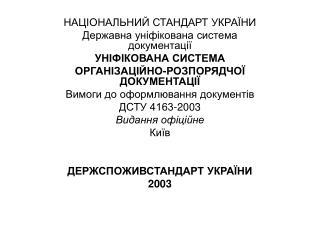 НАЦІОНАЛЬНИЙ СТАНДАРТ УКРАЇНИ  Державна уніфікована система документації УНІФІКОВАНА СИСТЕМА