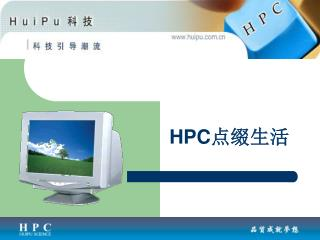 HPC 点缀生活