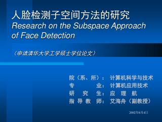 人脸检测子空间方法的研究 Research on the Subspace Approach of Face Detection (申请清华大学工学硕士学位论文)