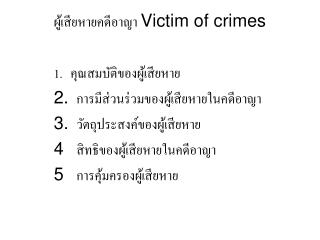 ผู้เสียหายคดีอาญา  Victim of crimes 1.  คุณสมบัติของผู้เสียหาย