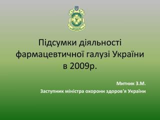 Підсумки діяльності фармацевтичної галузі України в 2009р.