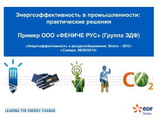 Энергоэффективность в промышленности :  практические решения