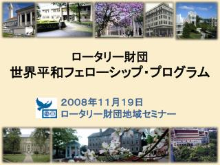 ロータリー財団 世界平和フェローシップ・プログラム