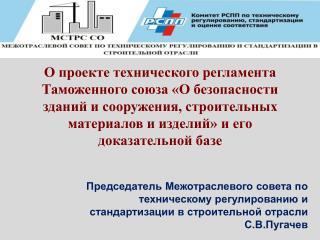 Предложения Межотраслевого Совета в строительстве ( 2010-2012г.г .)