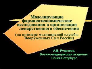 А.В. Рудакова, Военно-медицинская академия, Санкт-Петербург